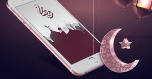 تطبيقات تحتاجونها في رمضان