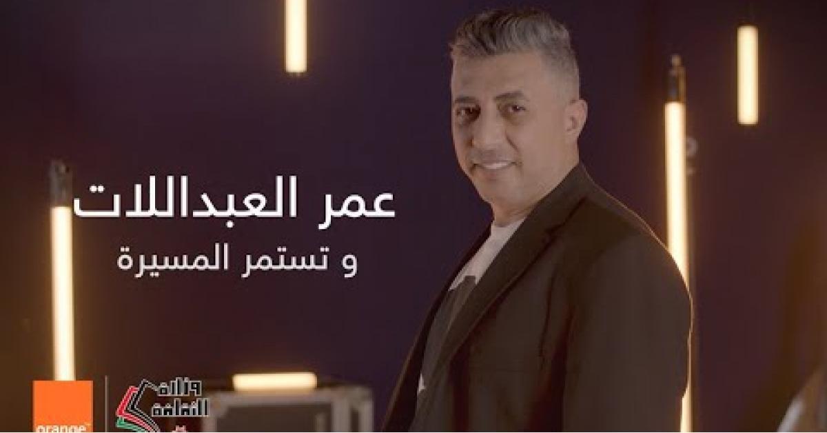 """بالفيديو.. جديد صوت الأردن الفنان عمر العبداللات  """"وتستمر المسيرة """"... قريباً"""