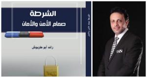 رائد ابو طربوش يشهر كتابه ( الشرطة صمام الأمن والأمان )