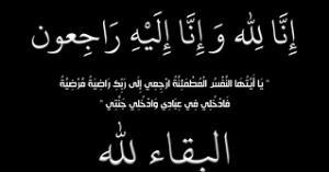 الشيخ محمود أبو سويلم في ذمة الله