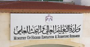 إقرار معايير الاعتماد العام لبرامج الدراسات العليا