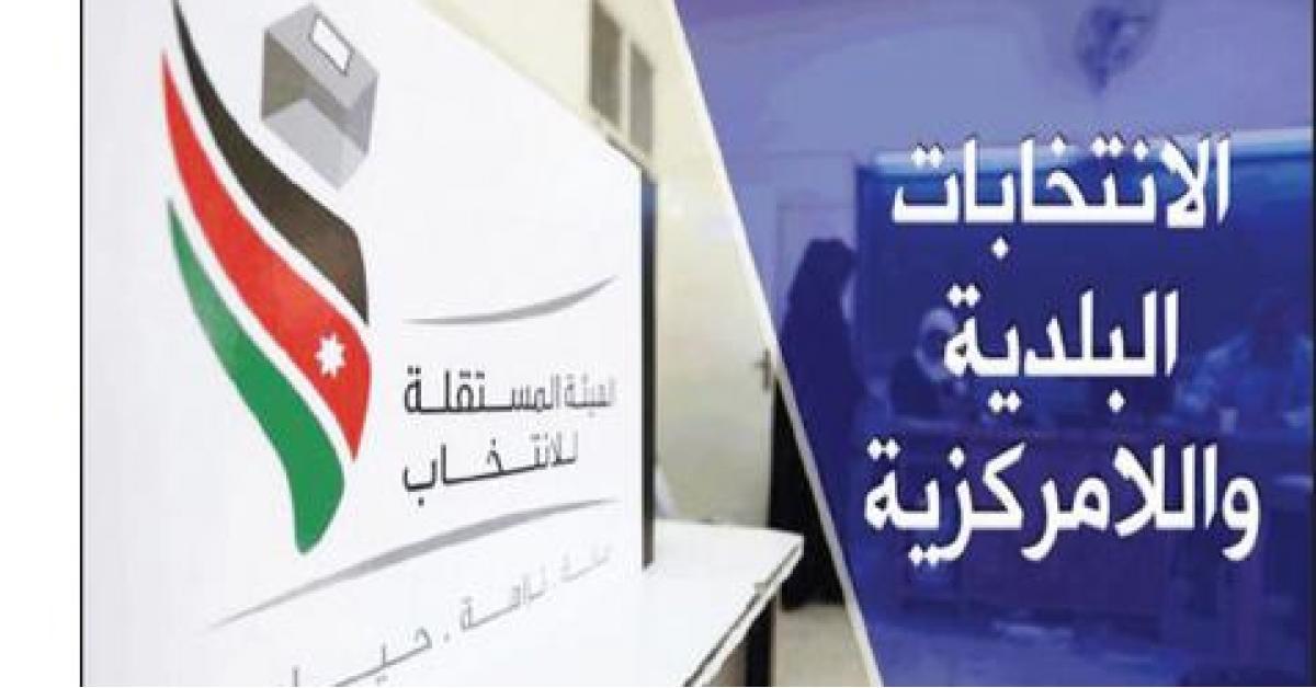 العبداللات: انتخابات «اللامركزية» ستتزامن مع انتخابات «المجالس المحلولة»