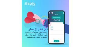 زين كاش تُتيح دفع التبرّعات والزكاة للمؤسسات الخيرية في شهر رمضان
