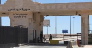 الغاء الاستثناءات الممنوحة سابقا للدخول عبر مركز حدود العمري