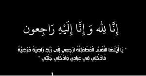 عبدالرزاق علي ابراهيم الكردي في ذمة الله