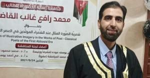 الدكتور محمد رافع القاضي الف مبروك الدكتوراة