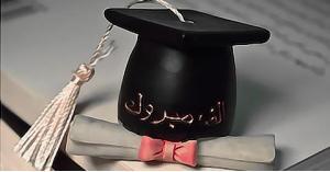 عبد الرزاق خريسات يهنئ ابنته بمناسبة الدكتوراة