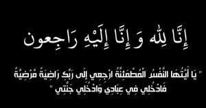 العقيد الركن المظلي طارق صباح النعيمات في ذمة الله