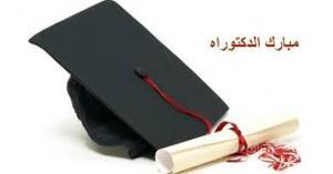مبارك حصول نور نبيل المومني على درجه الدكتوراه