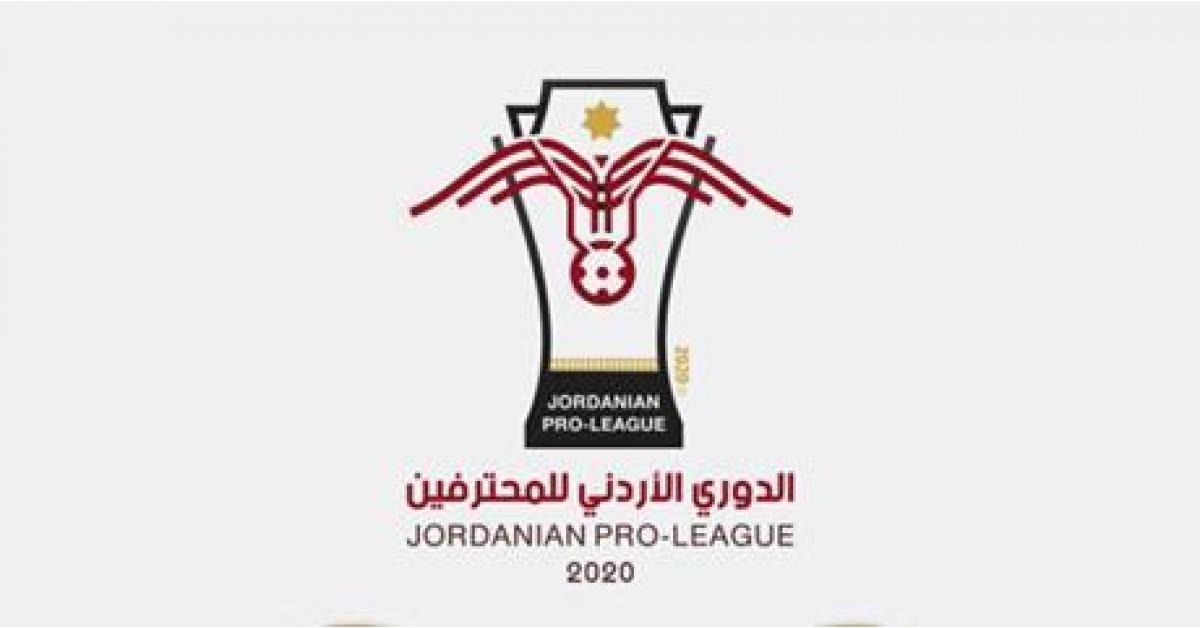 إعادة جدولة مباريات الدوري الأردني