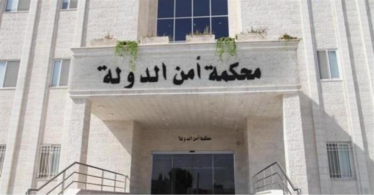 تحويل عوض الله والشريف حسين آل هاشم إلى محكمة أمن الدولة