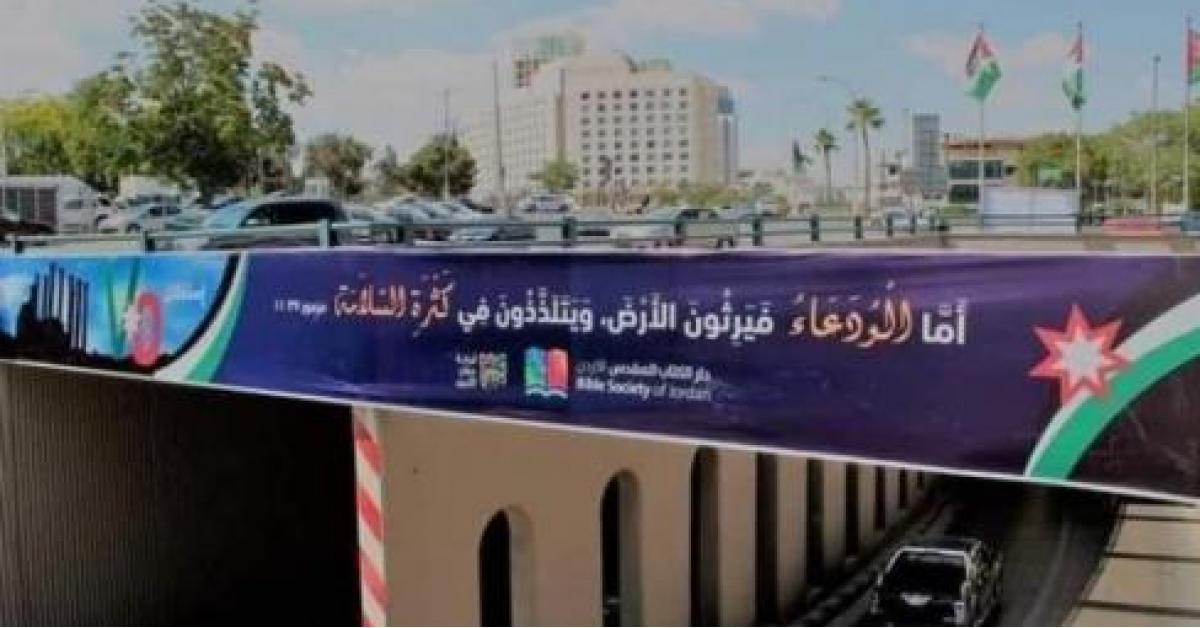 أردنيون ينتقدون تبرير أمانة عمان بشأن إزالة يافطات كتب عليها آية من