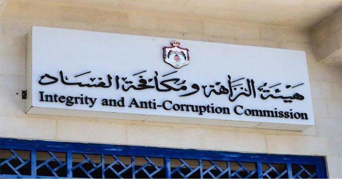 الأردن يؤكد انفتاحه على العالم بمكافحة الفساد