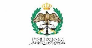 ترفيعات بمديرية الأمن العام - أسماء
