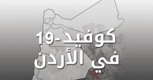 المملكة تسجل أعداد جديدة من الوفيات والإصابات بفيروس كورونا اليوم الجمعة