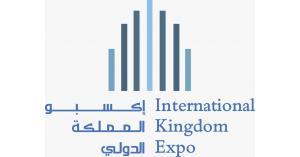 """""""إكسبو المملكة"""" يدعو الشركات للتسجيل بالمعرض الأضخم على مستوى الأردن"""