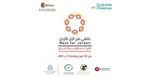 """مؤتمر """"نلتقي من أجل الأردن"""" الرقمي - مؤتمر للتحفيز الاقتصادي"""
