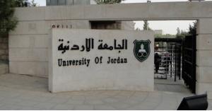 توضيح من الجامعة الاردنية بشأن قضية يارا الدميسي