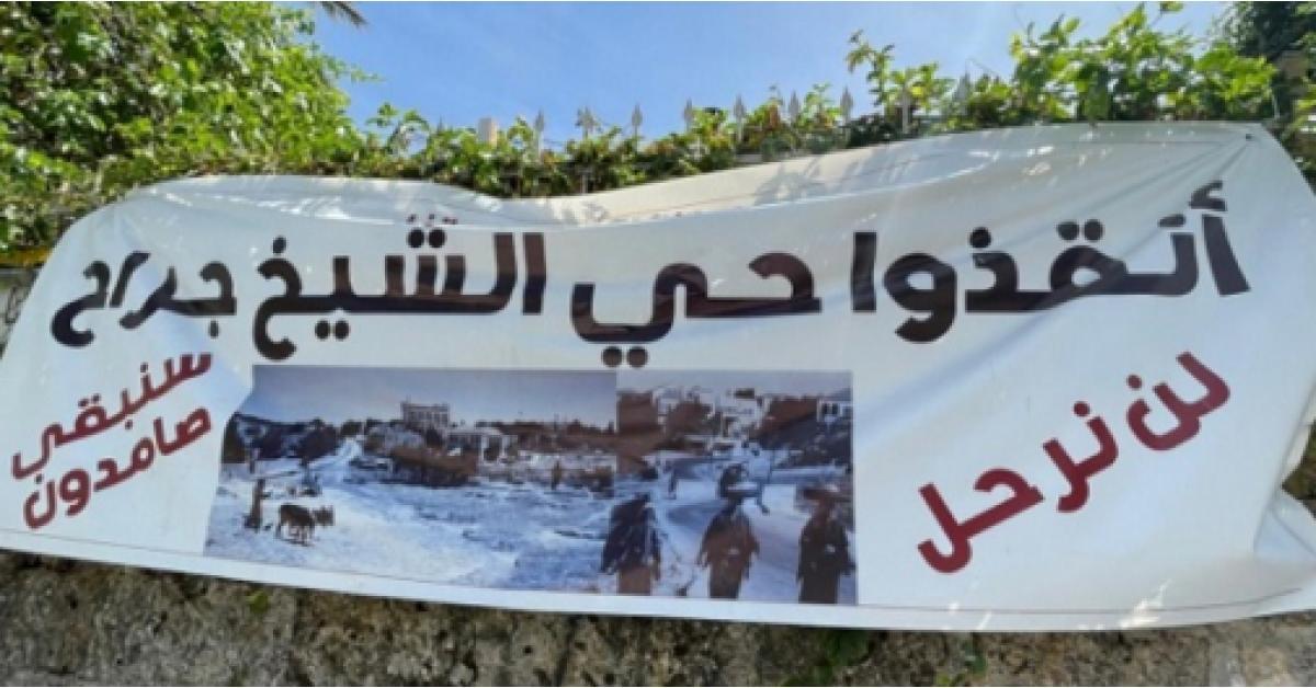 تجميد قرار تهجير عائلات من حي الشيخ جراح