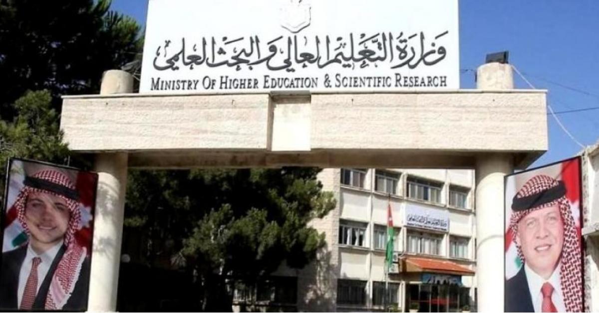 تخصصات جديدة في الجامعات الرسمية (رابط)