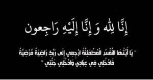 عزاء آل الكيلاني وآل ياسين