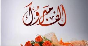 امل الحمد الف مبروك نجاحك في الشامل