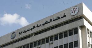 """""""الكهرباء الوطنية"""" تسجل خسائر تجاوزت 61 مليون دينار العام الماضي"""