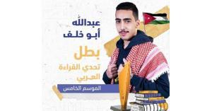 الإمارات تعلن فوز شاب أردني بـ 500 ألف درهم