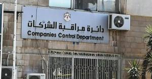 أبرز التعديلات على قانون الشركات