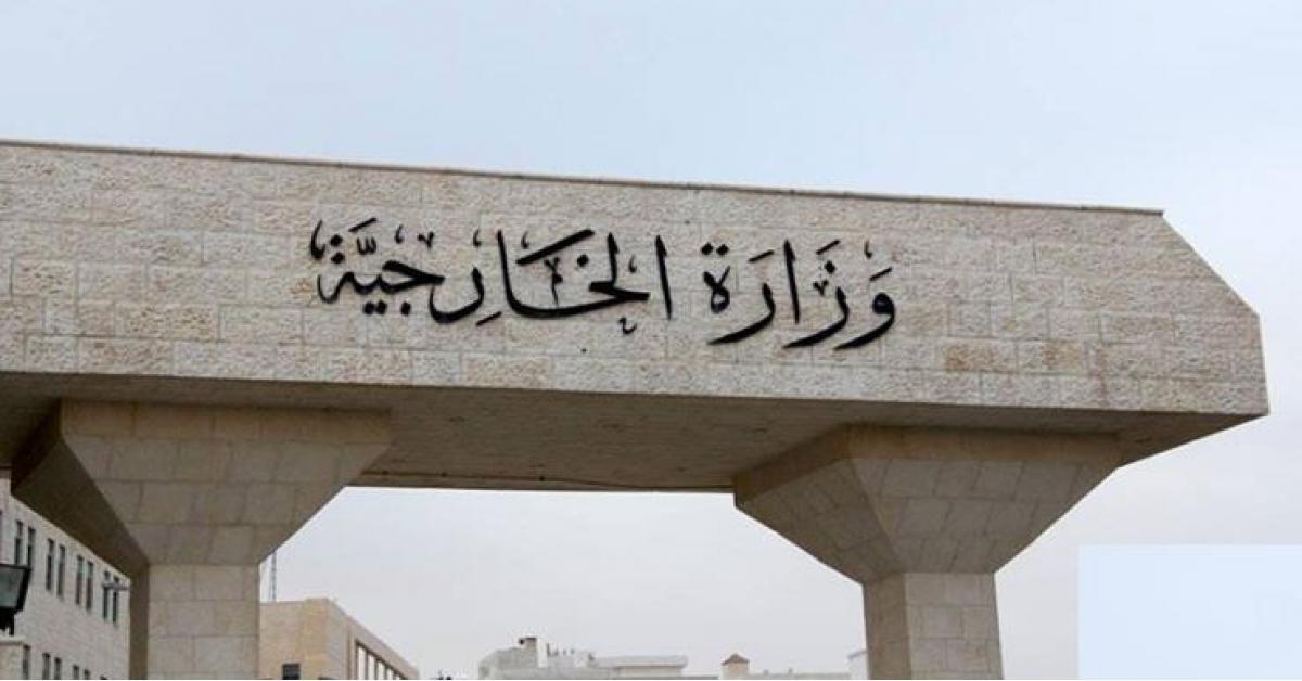 """""""الخارجية"""": نتابع أوضاع الأردنيين في عُمان"""