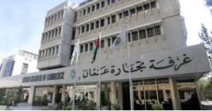 """تجارة عمان"""" تعقد سلسلة لقاءات رسمية في العقبة"""