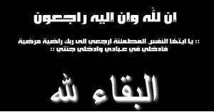 الحاج فيصل ناجي العناقرة ( أبو المنتصر ) في ذمة الله