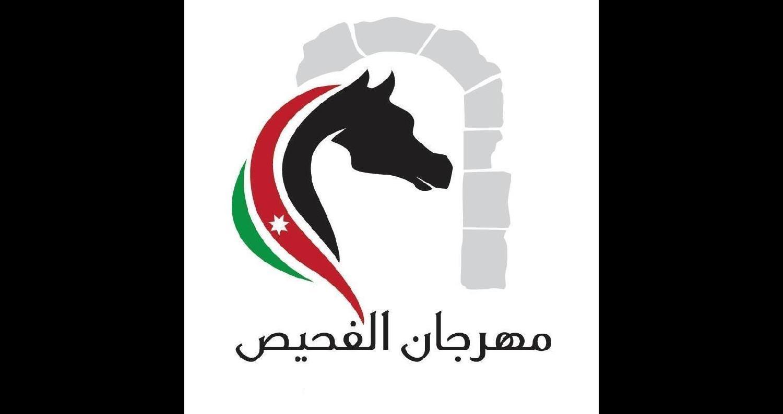الأردن تاريخ وحضارة عنوان الفحيص 2018