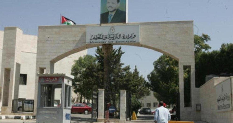 وزارة التربية تعلن عن مستفيدين جدد من قروض إسكان المعلمين
