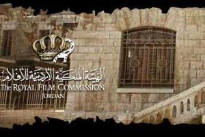 صندوق الأردن للأفلام يعلن عن منح مالية للمشاريع السينمائية