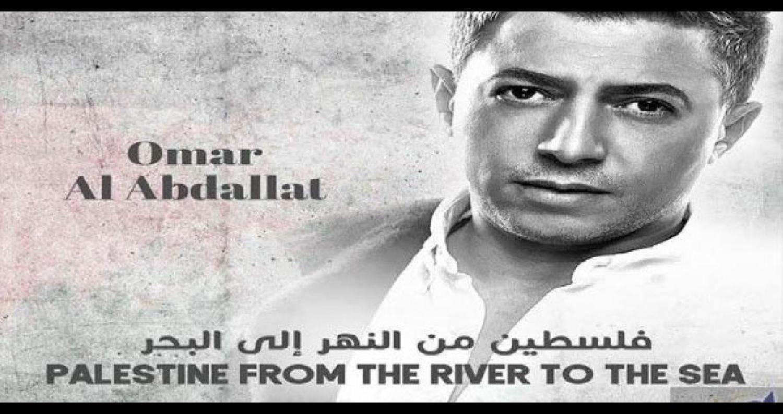 لم يمضي يوما واحدا على اطلاق البوم ' فلسطين من النهر الى البحر ' لصوت العروبة عمر العبداللات وما احدثه من انتشار ا كبيرا في كافة المحافظات الفلسطينية