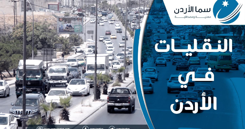 تعاني شوارع المملكة من ازدحامات مرورية حيث يبتعد المواطن الاردني عن إستخدام النقل العام بسبب فوضوية التنظيم وعد إلتزام اغلبها بالمواعيد.
