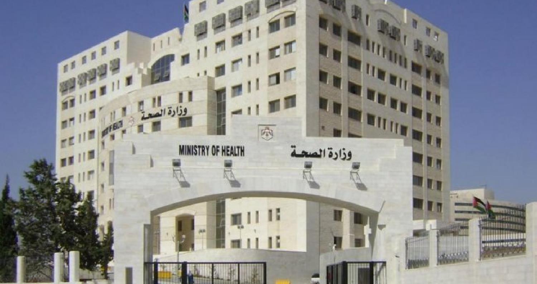 أعلنت وزارة الصحة عبر موقعها الالكتروني عن مواعيد التقدم لامتحان ترخيص مزاولة مهنة السمعيات للدورة الأولى 2018.