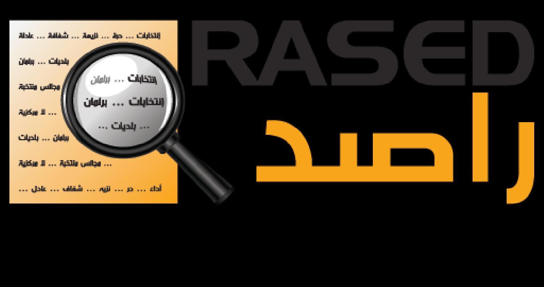أصدر (راصد) لمراقبة البرلمان في مؤتمر صحفي تقريره حول مجريات مناقشة البيان الوزاري وجلسة الثقة على حكومة الدكتور عمر الرزاز، والتي تمكن خلالها من