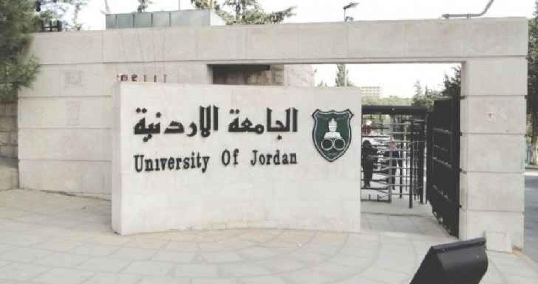 قررت الجامعة الأردنية إلغاء قرار رفع رسوم التأمين الصحي بمقدار (عشرة دنانير) في الفصل لجميع البرامج، والمتخذ العام الماضي ودخل حيز التنفيذ اعتبارا من