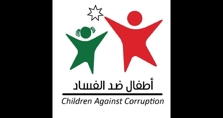 """أطلق مركز الشفافية الأردني مبادرة """"أطفال ضد الفساد"""" لتعزيز منظومة النزاهة والشفافية من خلال غرس قيم المواطنة لدى الأطفال في المدارس ليصبحوا قادرين على"""