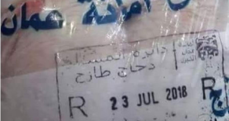نشرت امانة عمان فيديو يكشف فيه عملية سرقة احد الاكياس التي تم اكتشاف خطأ في تاريخ الطباعة من قبل احد العمال في مسلخ الدواجن وقام بنشرها عبر مواقع التو