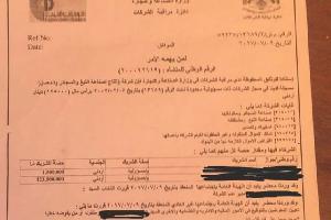 """تم تداول وثائق جديدة تتعلق بقضية """"مصنع الدخان"""" التي باتت مثار جدل بين الأردنيين خلال الساعات الماضية."""