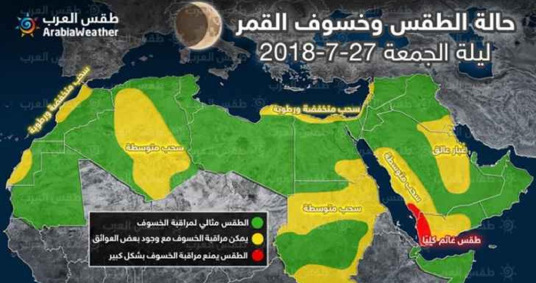 الظروف الجوية المتوقعة أثناء خسوف القمر في ليلة الجمعة 27/7/2018