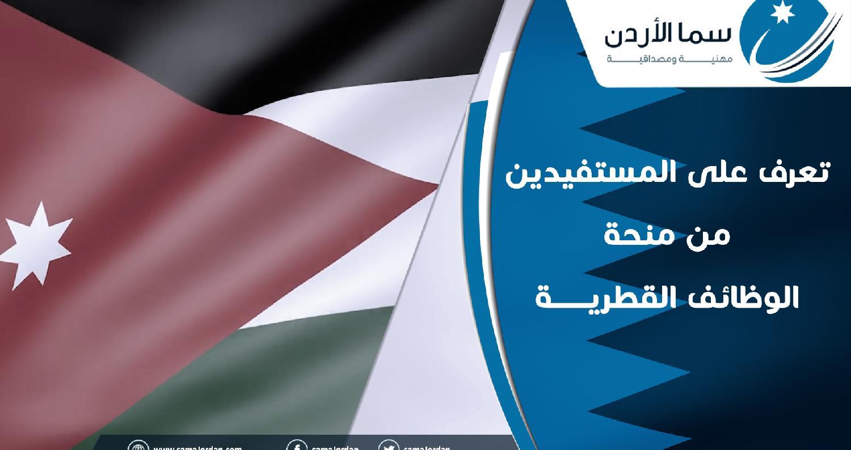 بدأت وزارة العمل والسلطات في الدوحة على تنفيذ المنحة القطرية المتعلقة بتأمين فرص عمل للأردنيين في قطر.